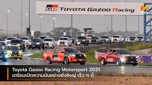 Toyota Gazoo Racing Motorsport 2021 เตรียมเปิดความมันอย่างยิ่งใหญ่ เร็ว ๆ นี้