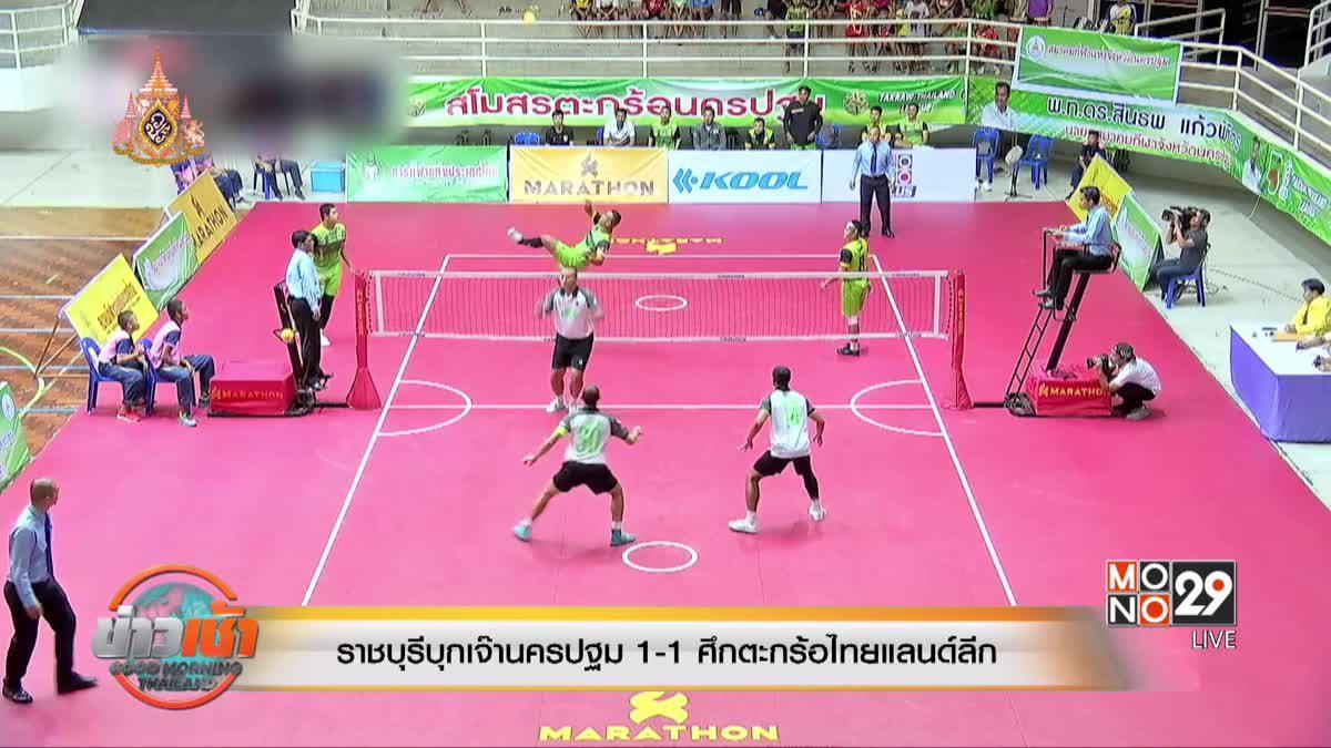 ราชบุรีบุกเจ๊านครปฐม 1-1 ศึกตะกร้อไทยแลนด์ลีก