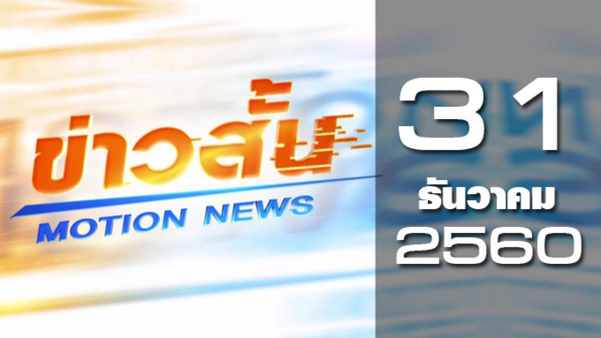 ข่าวสั้น Motion News Break 1 31-12-60