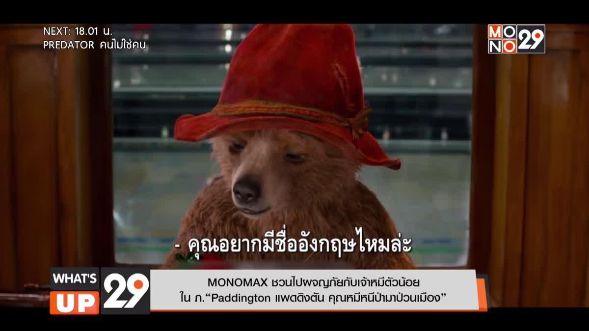 """MONOMAX ชวนไปผจญภัยกับเจ้าหมีตัวน้อยใน ภ. """"Paddington แพดดิงตัน คุณหมีหนีป่ามาป่วนเมือง"""""""