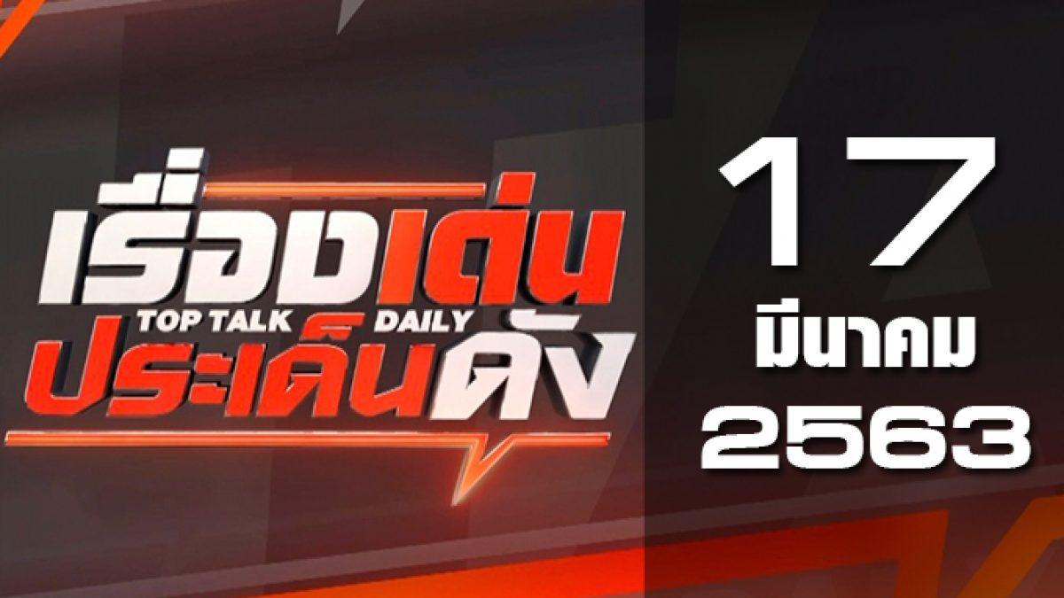 เรื่องเด่นประเด็นดัง Top Talk Daily 17-03-63