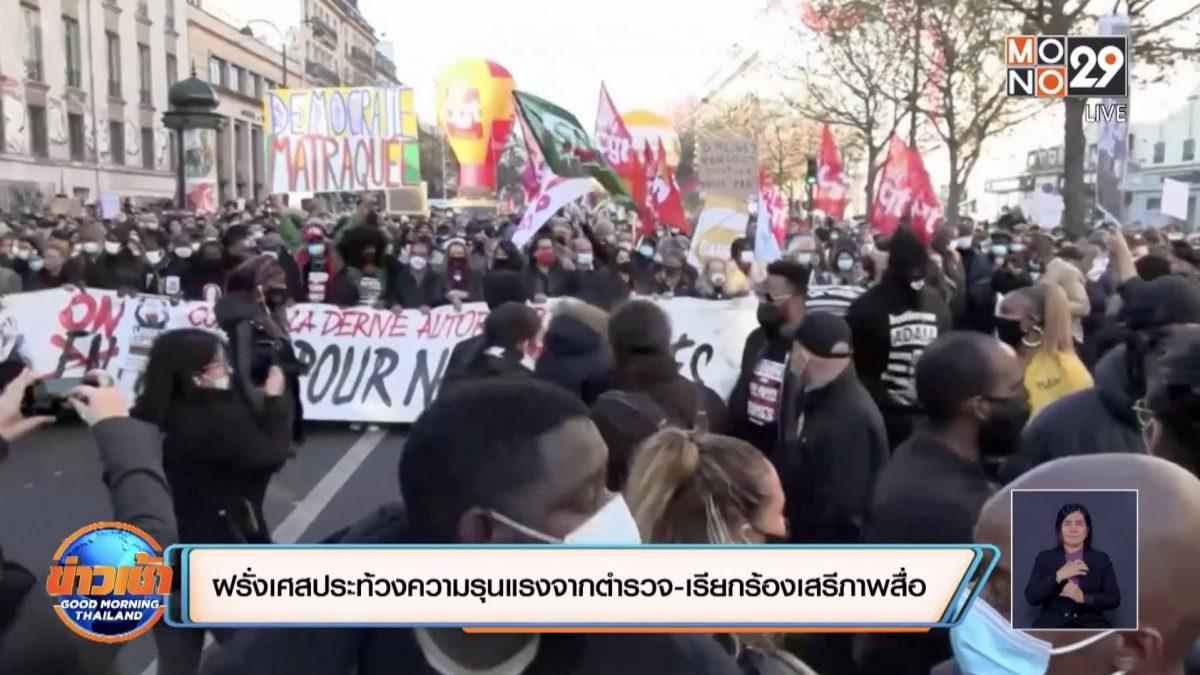 ฝรั่งเศสประท้วงความรุนแรงจากตำรวจ-เรียกร้องเสรีภาพสื่อ
