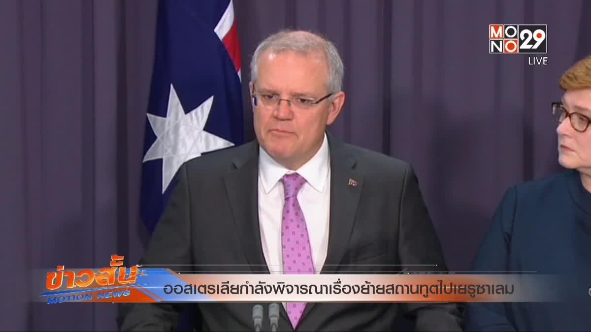 ออสเตรเลียกำลังพิจารณาเรื่องย้ายสถานทูตไปเยรูซาเลม