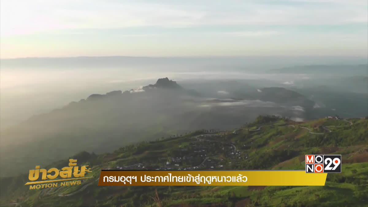 กรมอุตุฯ ประกาศไทยเข้าสู่ฤดูหนาวแล้ว
