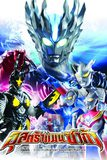 Ultraman Saga The Movie อุลตร้าแมนซาก้า
