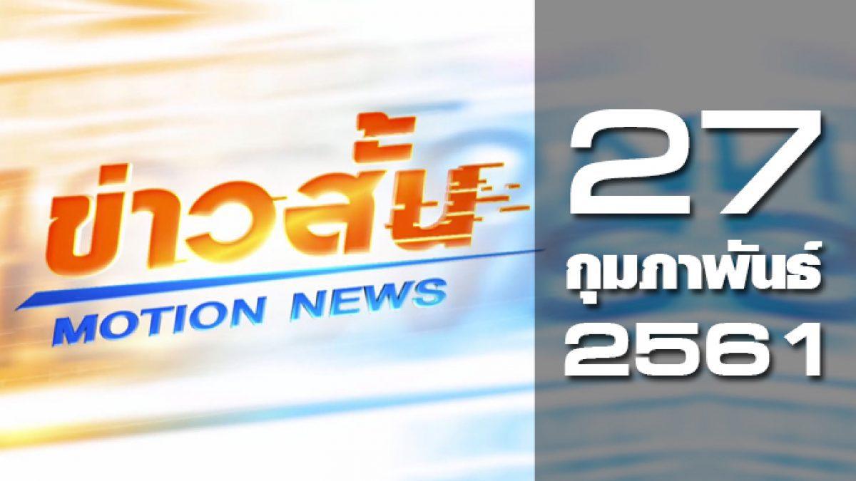 ข่าวสั้น Motion News Break 2 27-02-61
