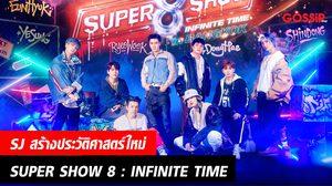 SUPER JUNIOR มาสร้างประวัติศาสตร์ใหม่อีกครั้ง ใน 'SUPER JUNIOR WORLD TOUR – SUPER SHOW 8 : INFINITE TIME' in BANGKOK