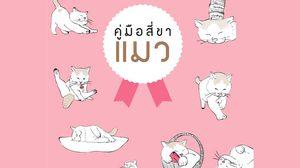 หนังสือ คู่มือสี่ขา - แมว หนังสือน่าอ่านสำหรับคนรักแมวเหมียว