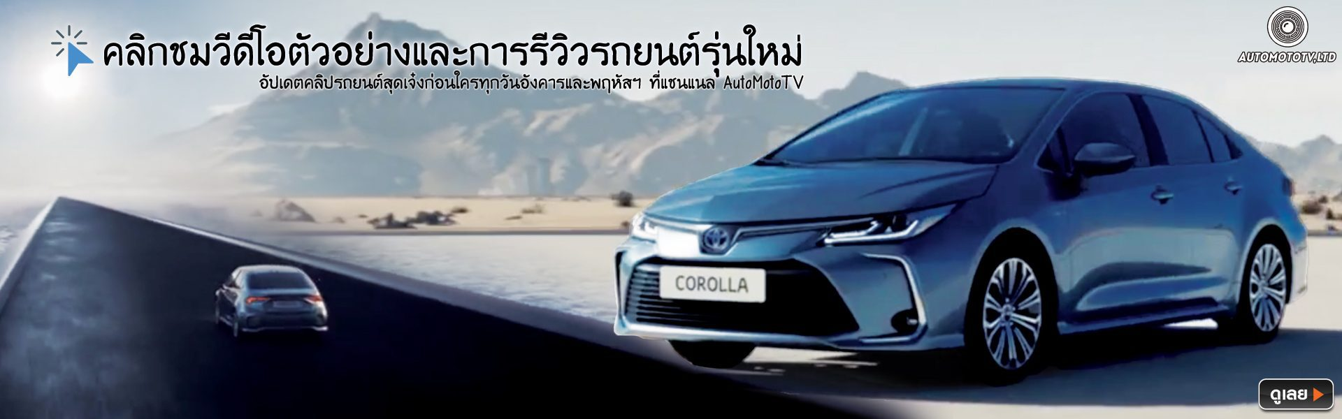New Toyota Corolla movie Prestige model