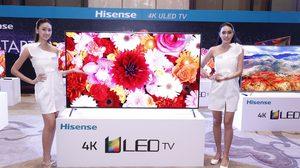 ไฮเซ่นส์ เปิดตัว 4K ULED สมาร์ททีวี ชูเทคโนโลยีสุดล้ำ คุณภาพดี ดีไซน์สวยงาม