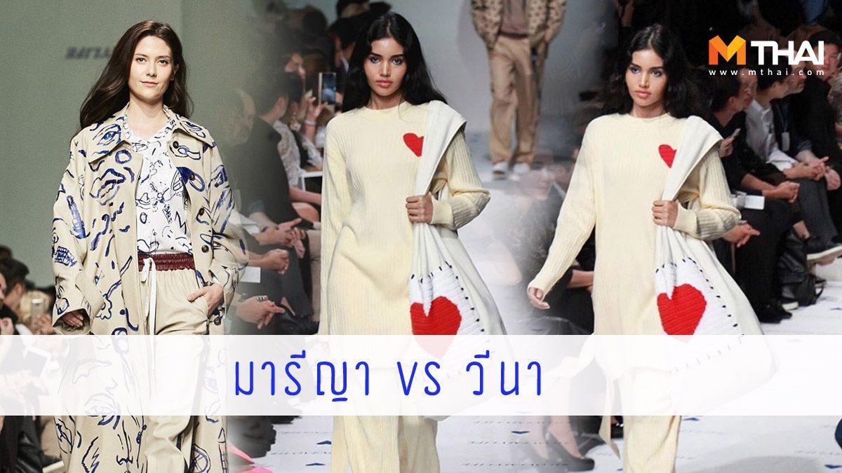 ชมคลิปนาที มารีญา และ วีนา เดินแบบร่วมกันในงาน ELLE Fashion Week