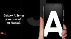 Samsung Galaxy A Series จำนวน 5 ล้านเครื่อง ขายหมด เพียง 70 วัน ที่อินเดีย