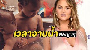 คริสซีย์ ไทเกน แชร์ภาพน่ารักของลูกสองคน อาบน้ำด้วยกัน!