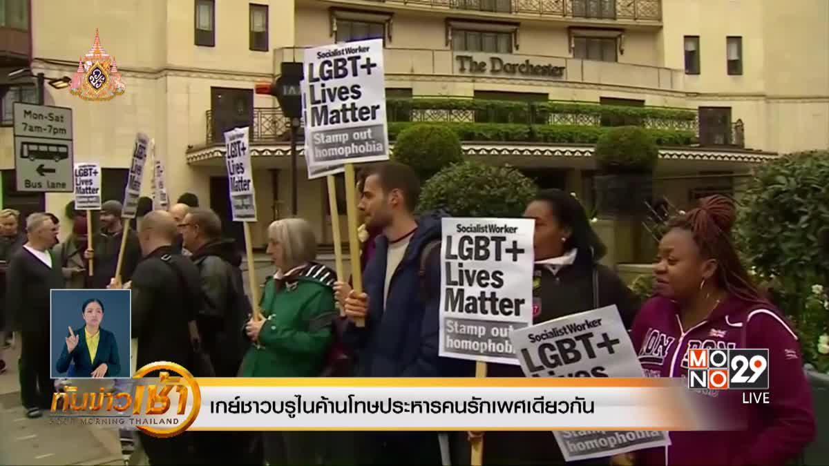 เกย์ชาวบรูไนค้านโทษประหารคนรักเพศเดียวกัน