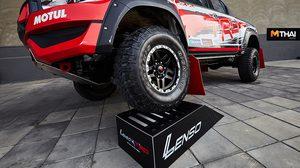 Lenso Wheel ผนึกกำลัง TRD Asia เปิดตัว ล้อแม๊กซ์ รุ่นพิเศษ