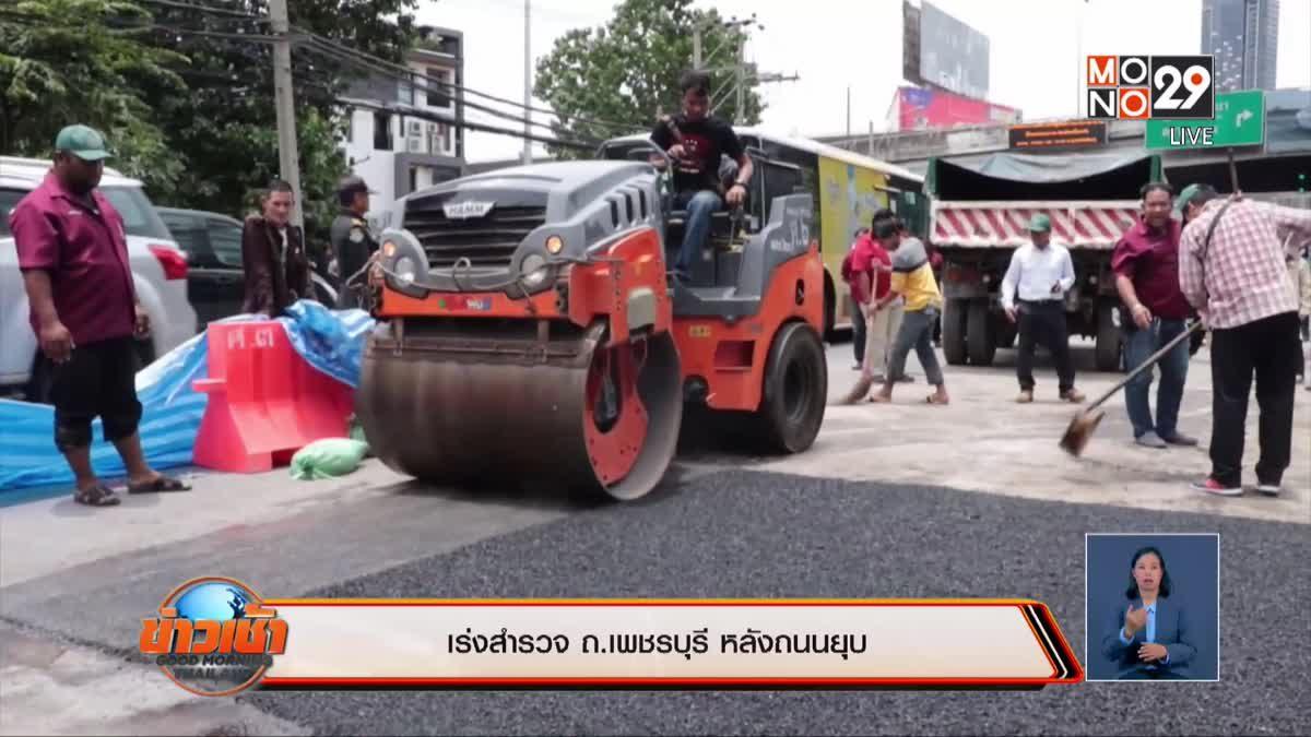 เร่งสำรวจ ถ.เพชรบุรี หลังถนนยุบ