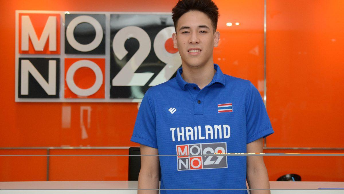สัมภาษณ์ 'เจ้าหนูไท' นักบาสฯทีมชาติไทย ชุด FIBA ASIA CUP