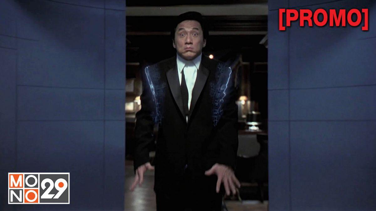The Tuxedo สวมรอยพยัคฆ์พิทักษ์โลก [PROMO]