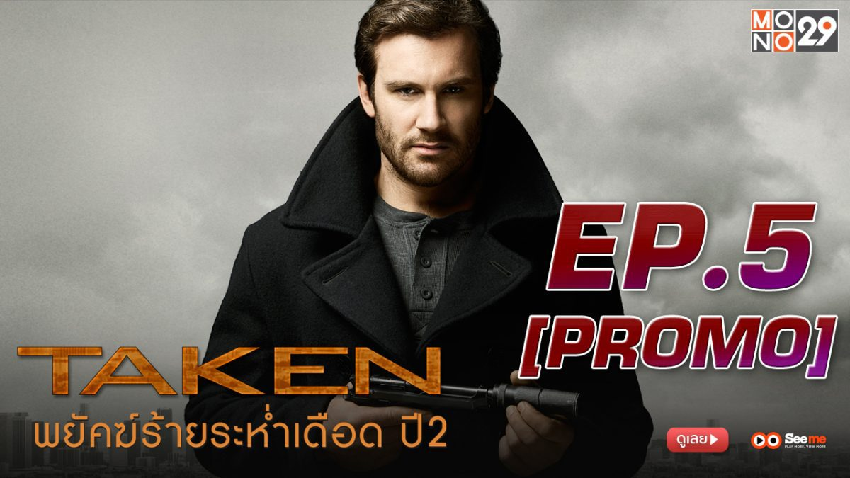 Taken พยัคฆ์ร้ายระห่ำเดือด ปี 2 EP.5 [PROMO]