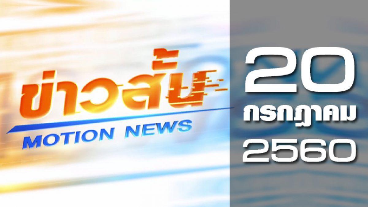ข่าวสั้น Motion News Break 1 20-07-60