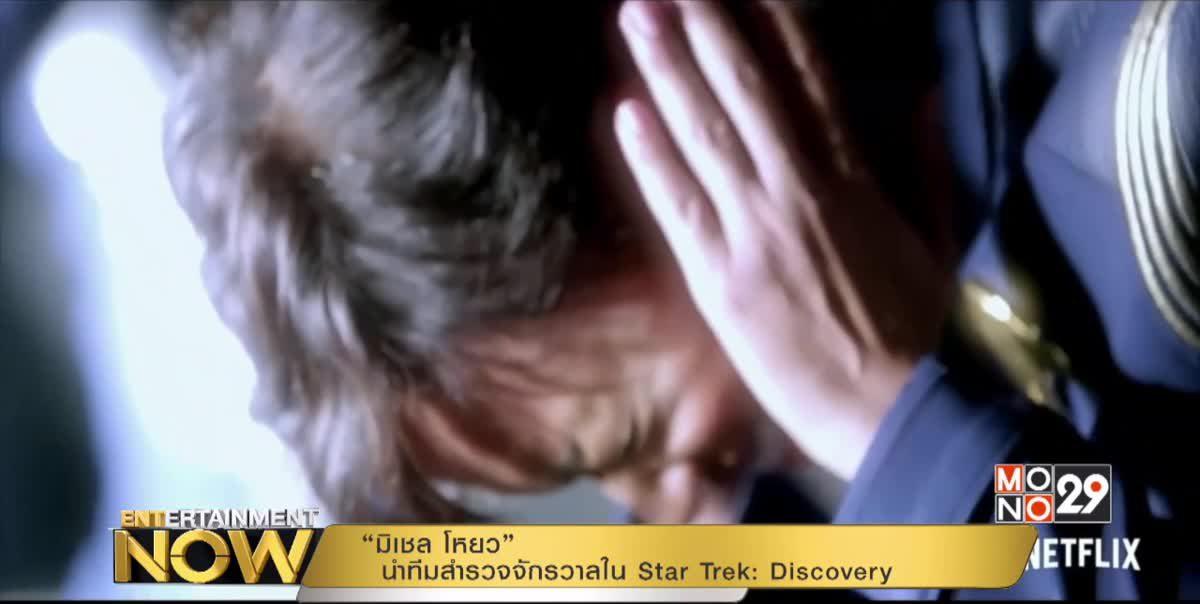 """""""มิเชล โหยว"""" นำทีมสำรวจจักรวาลใน Star Trek: Discovery"""
