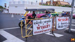 จัดระเบียบเข้ม! ป้องกันตุ๊กตุ๊ก-แท็กซี่ข่มขู่นักท่องเที่ยว บริเวณรอบวัง