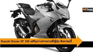 Suzuki Gixxer SF 250 เตรียมขยายตลาดสู่ประเทศญี่ปุ่น สิงหาคมนี้