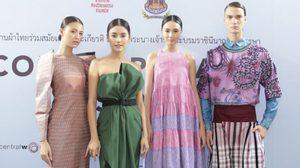 เตรียมตัวให้พร้อม ชมแฟชั่น ผ้าไทยร่วมสมัย เฉลิมพระเกียรติสมเด็จพระนางเจ้าฯ พระบรมราชินีนาถ 84 พรรษา