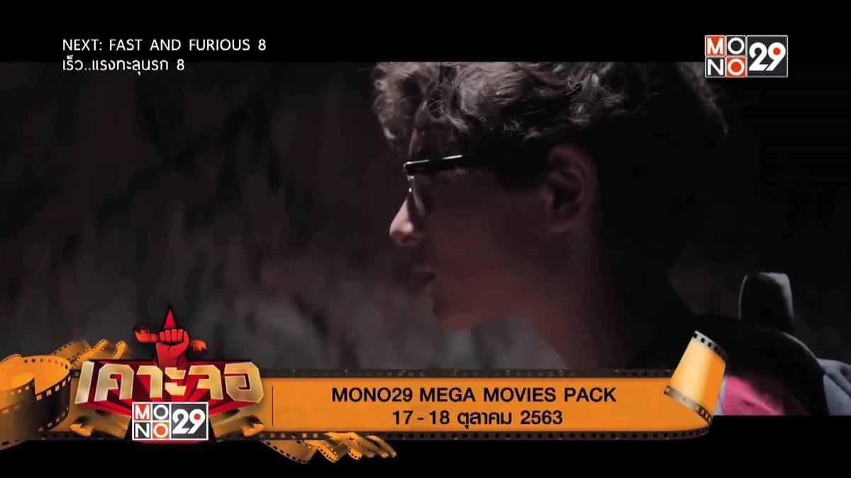 [เคาะจอ 29] MONO29 MEGA MOVIES PACK 17-18 ต.ค. 2563 (17-10-63)
