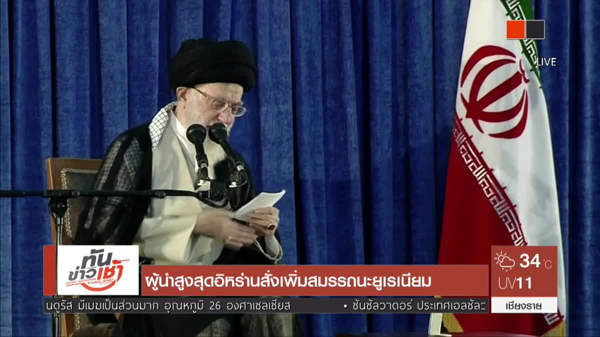 ผู้นำสูงสุดอิหร่านสั่งเพิ่มสมรรถนะยูเรเนียม
