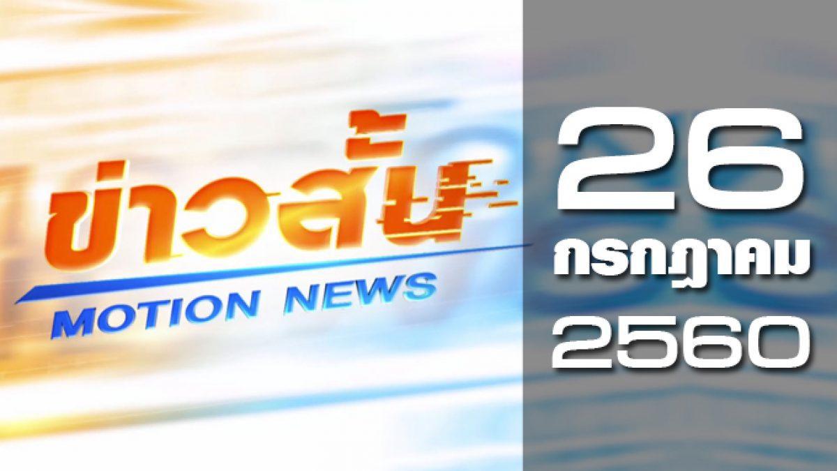 ข่าวสั้น Motion News Break 3 26-07-60