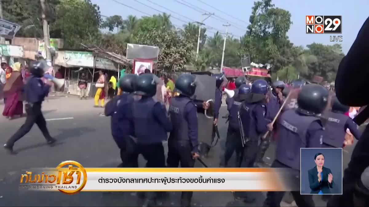 ตำรวจบังกลาเทศปะทะผู้ประท้วงขอขึ้นค่าแรง