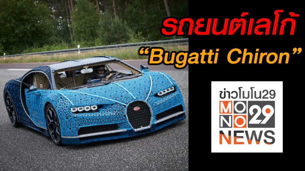"""#เรื่องเล่ารอบโลก รถยนต์เลโก้ """"Bugatti Chiron"""""""