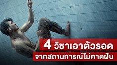 4 วิชาเอาตัวรอด จากเหตุการณ์ไม่คาดฝัน ที่เกิดขึ้นได้จริงเหมือนในหนัง The Pool นรก 6 เมตร