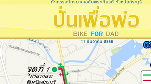 """เส้นทางปั่นเพื่อพ่อ """"Bike For Dad""""  จ.สระบุรี"""