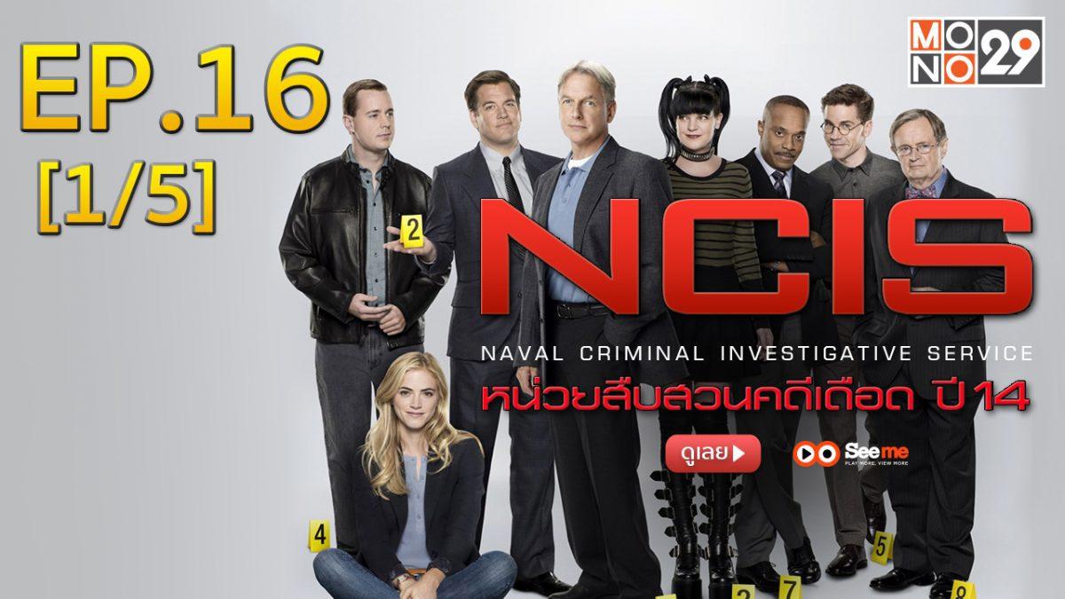 NCIS หน่วยสืบสวนคดีเดือด ปี 14 EP.16 [1/5]
