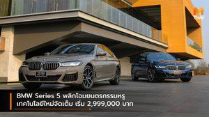BMW Series 5 พลิกโฉมยนตรกรรมหรู เทคโนโลยีใหม่จัดเต็ม เริ่ม 2,999,000 บาท