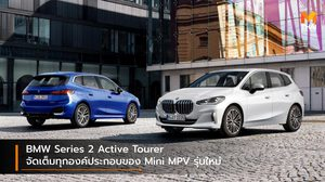 BMW Series 2 Active Tourer จัดเต็มทุกองค์ประกอบของ Mini MPV รุ่นใหม่