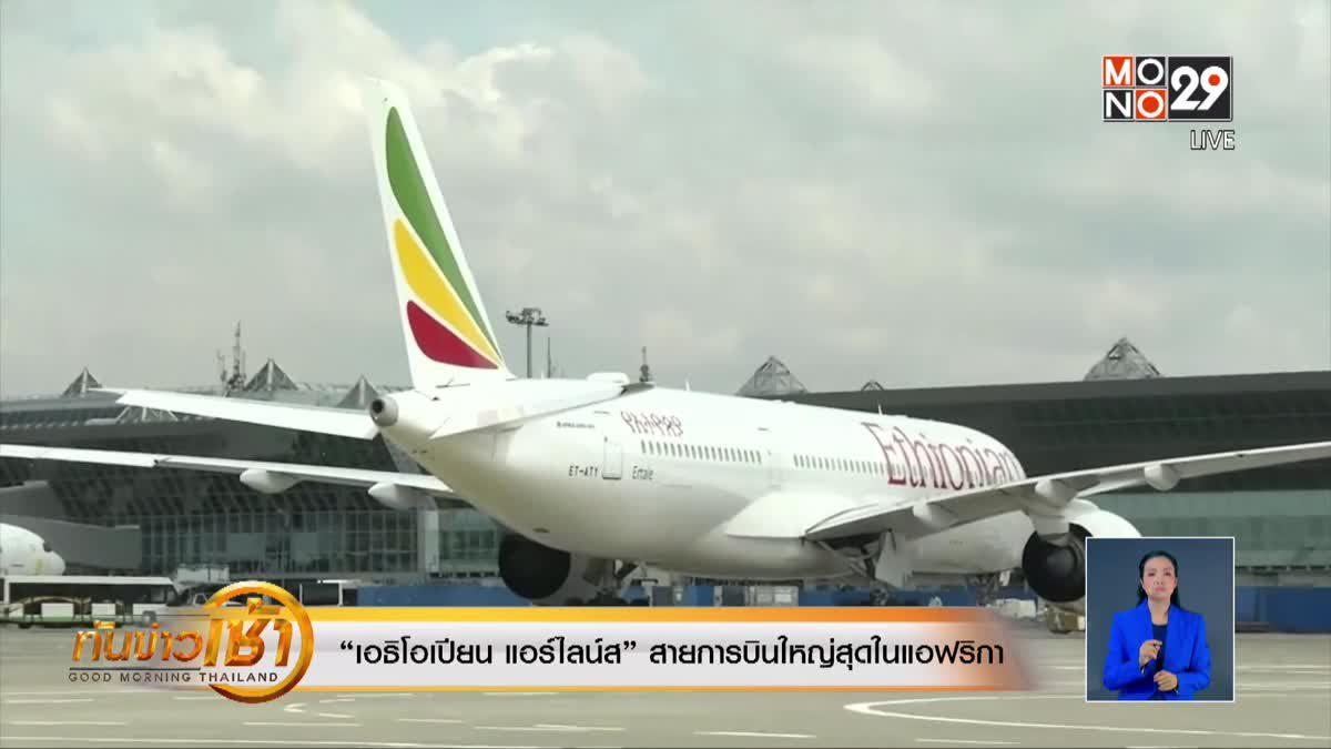 """""""เอธิโอเปียน แอร์ไลน์ส"""" สายการบินใหญ่สุดในแอฟริกา"""