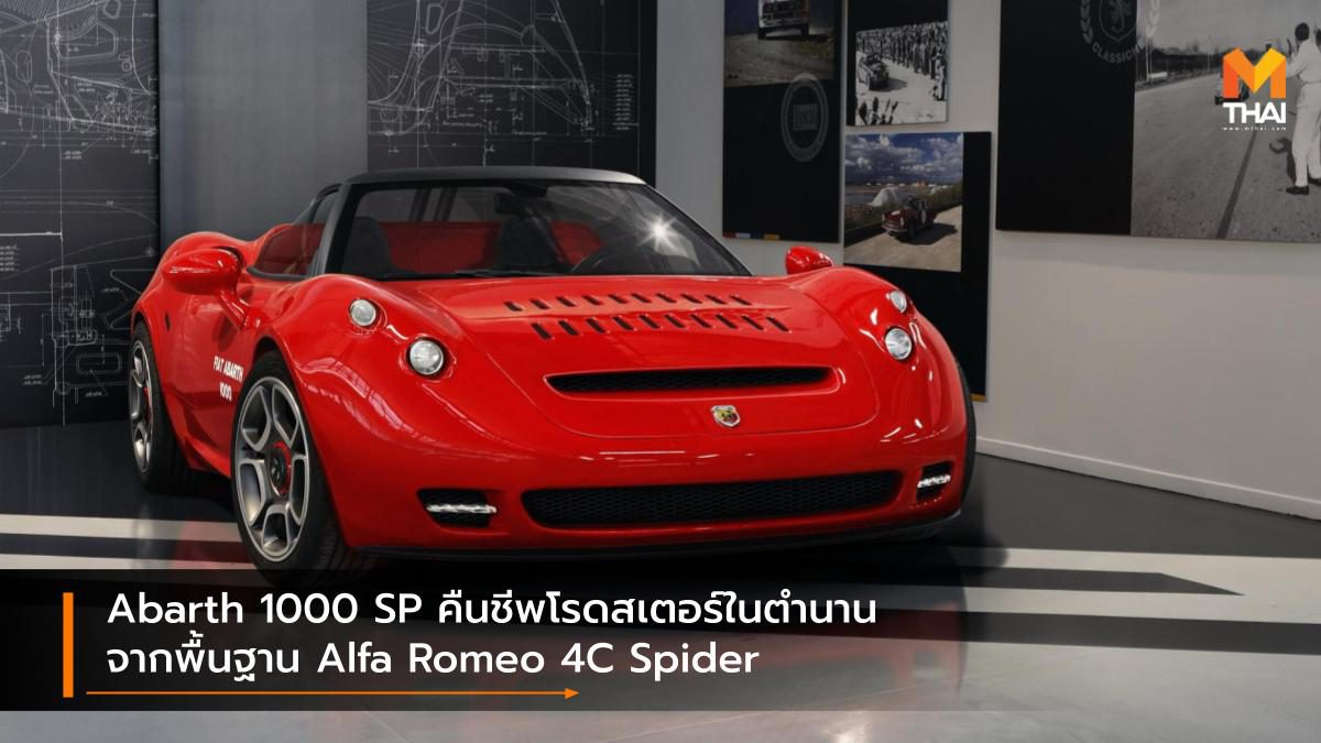 Abarth 1000 SP คืนชีพโรดสเตอร์ในตำนานจากพื้นฐาน Alfa Romeo 4C Spider