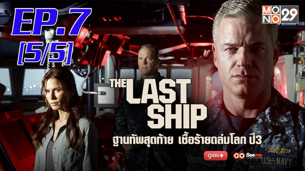 The Last Ship ฐานทัพสุดท้าย เชื้อร้ายถล่มโลก ปี 3 EP.7 [5/5]