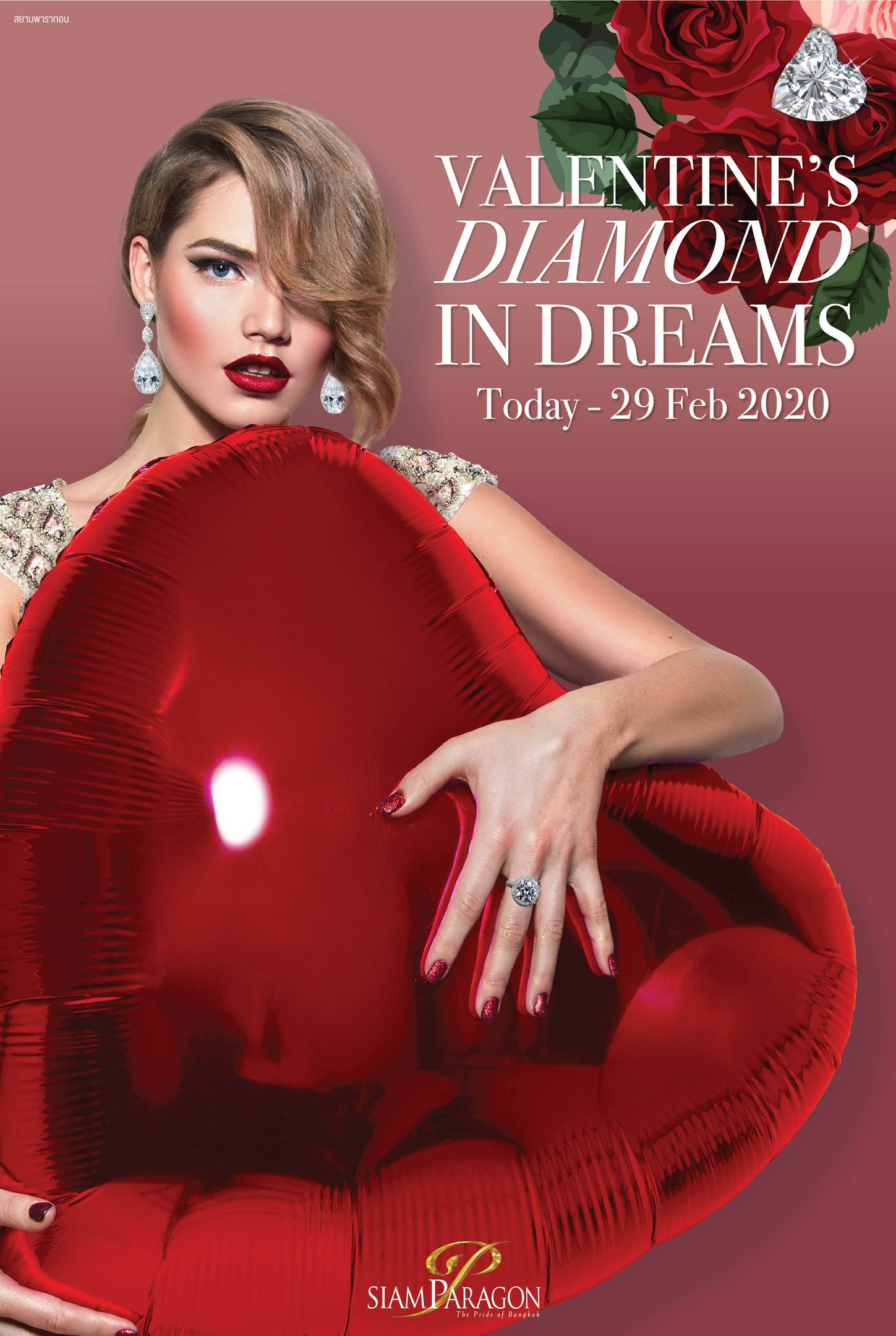 """สยามพารากอน มอบพลังแห่งรัก กับแคมเปญ  """"Siam Paragon Valentine's Diamond in Dreams"""""""