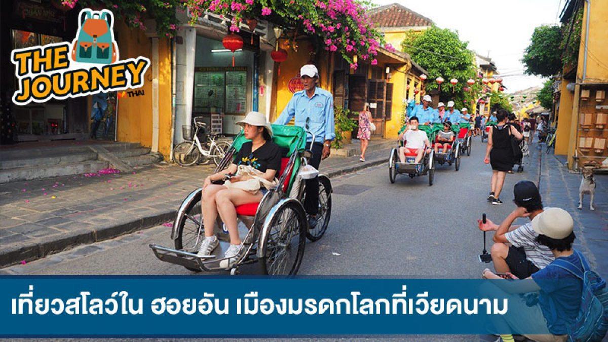 เที่ยวสโลว์ในฮอยอัน เมืองมรดกโลก ที่เวียดนาม