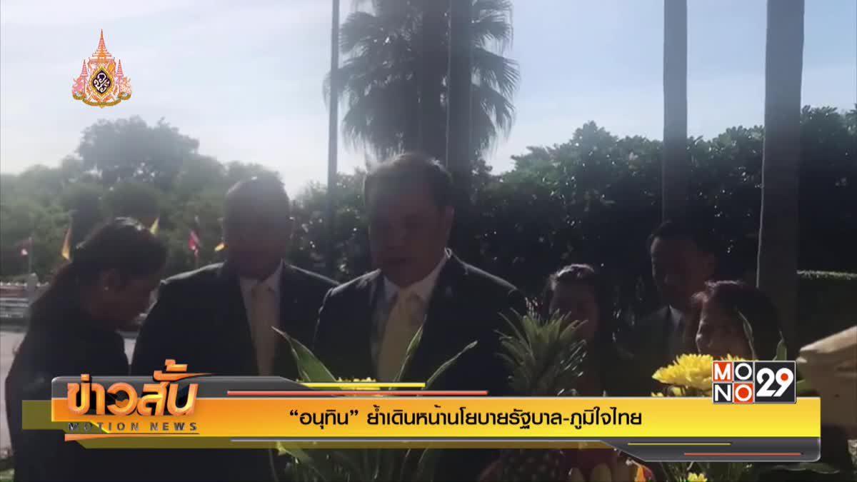 """""""อนุทิน"""" ย้ำเดินหน้านโยบายรัฐบาล-ภูมิใจไทย"""