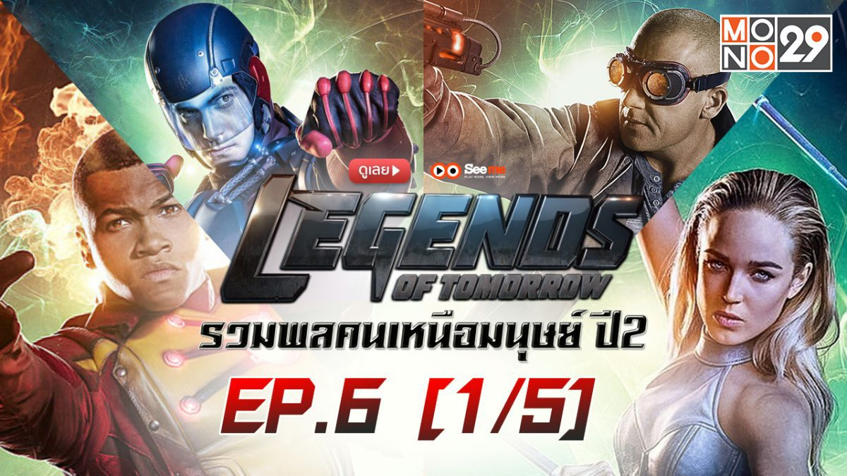 DC'S Legend of tomorrow รวมพลคนเหนือมนุษย์ ปี 2 EP.06 [1/5]