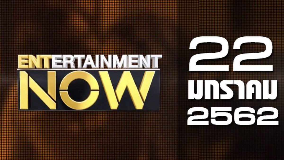Entertainment Now Break 2 22-01-62