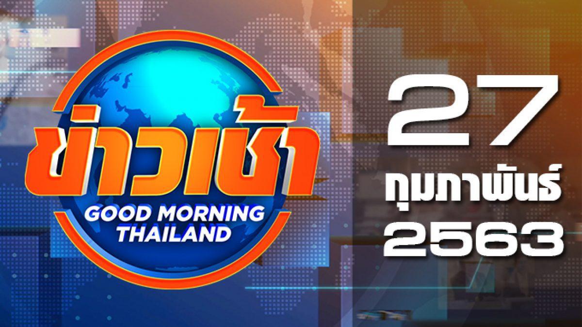 ข่าวเช้า Good Morning Thailand 27-02-63