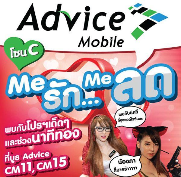promotion-mobileexpo2015-29