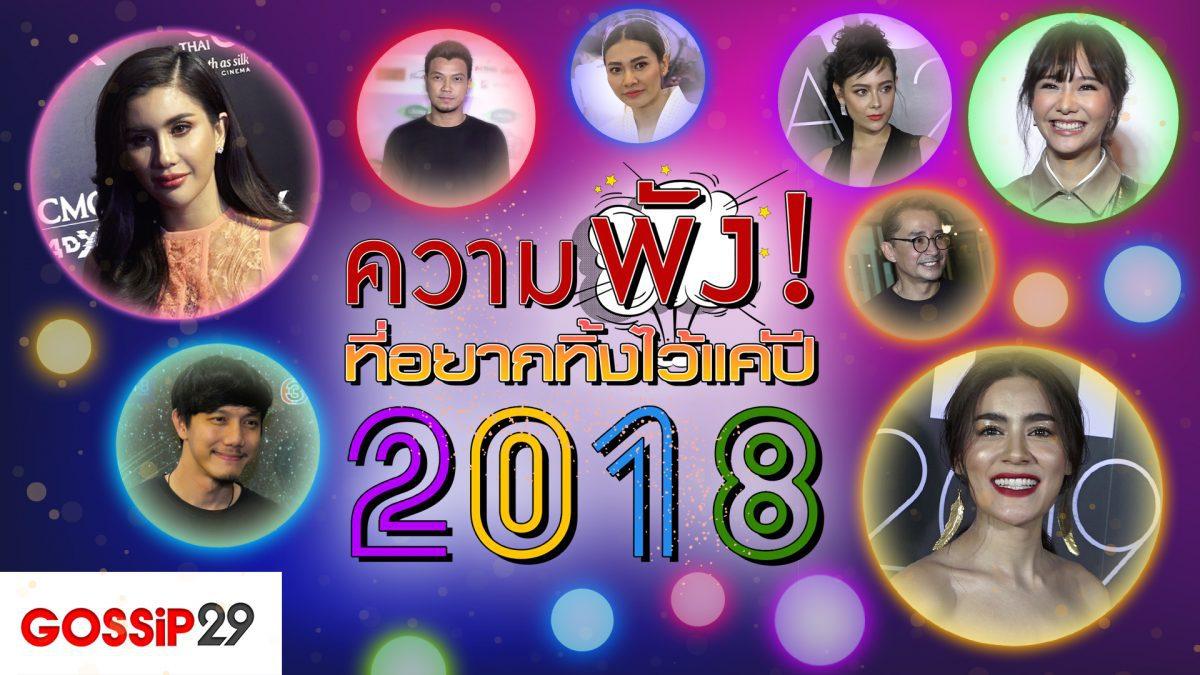 Gossip29 EP57 ความพัง! ที่อยากทิ้งไว้แค่ปี 2018