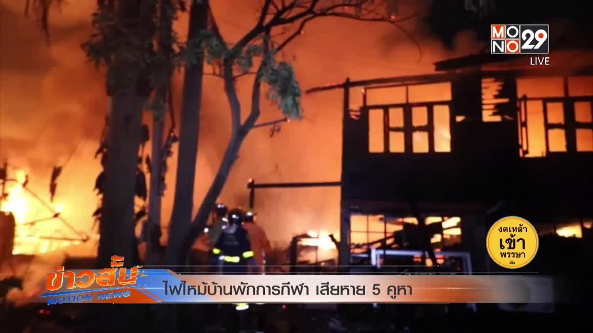 ไฟไหม้บ้านพักการกีฬา เสียหาย 5 คูหา